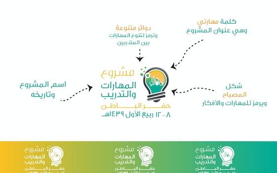 هوية وشعار مشروع المهارات والتدريب