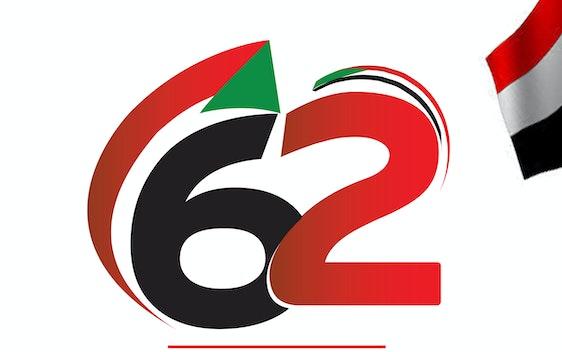 شعار عيد استقلال الوطني في السودان