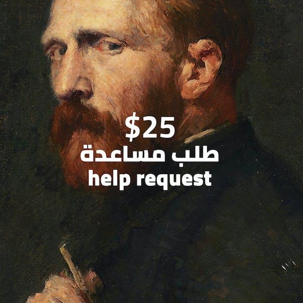 أطلب المساعدة بأي مجال فني