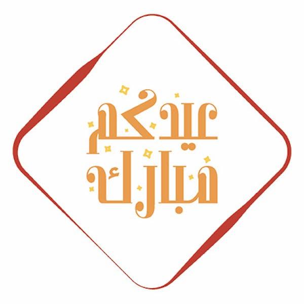 عيدكم مبارك ..