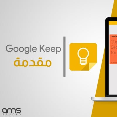 جوجل كيب | مقدمة - Google keep Intro