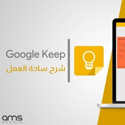 جوجل كيب المحاضرة الرابعه | منصة العمل -