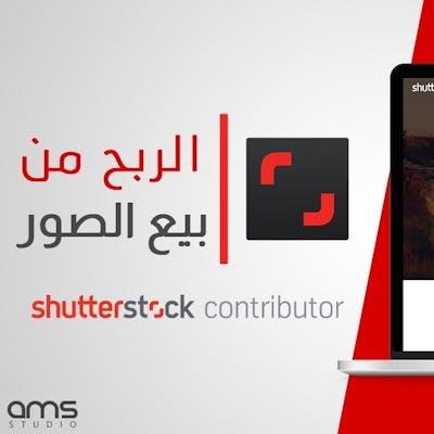 كيفية التسجيل في مواقع بيع الصور | Shutterstock