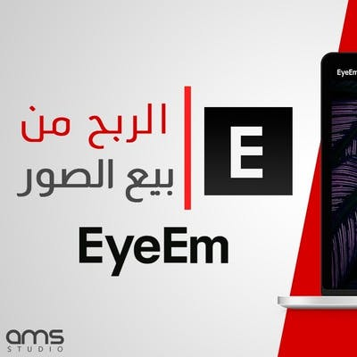كيفية التسجيل في مواقع بيع الصور | Eyeem