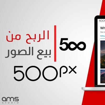 كيفية التسجيل في مواقع بيع الصور | 500px
