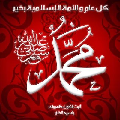 تصميم بمناسبة المولد النبوي الشريف