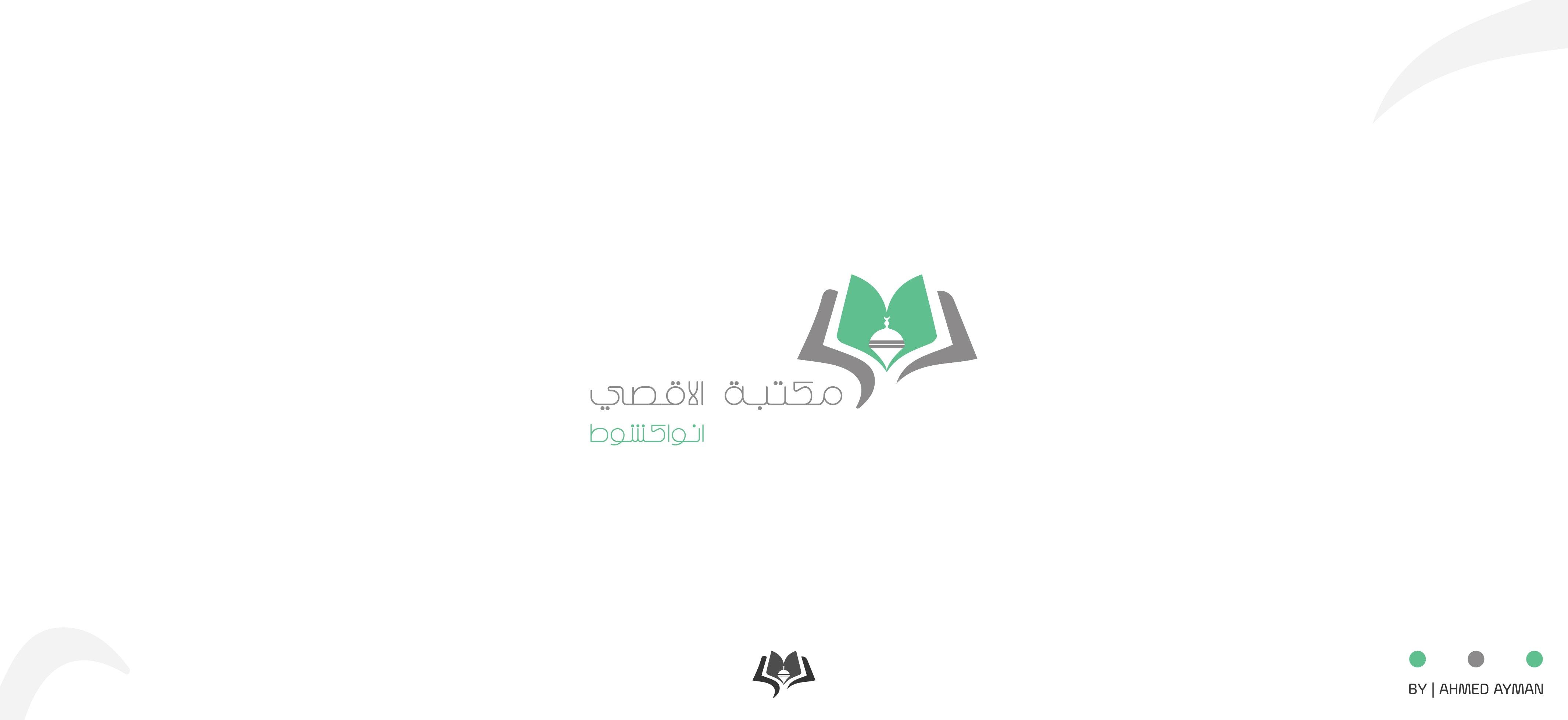 لوجو - مكتبة الاقصي -