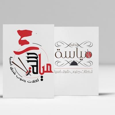 تصميم شعار مطبخ