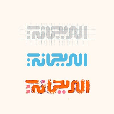 شعار شخصي- تايبوغرافي