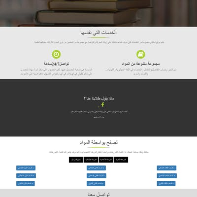 صمم موقعك التعليمي