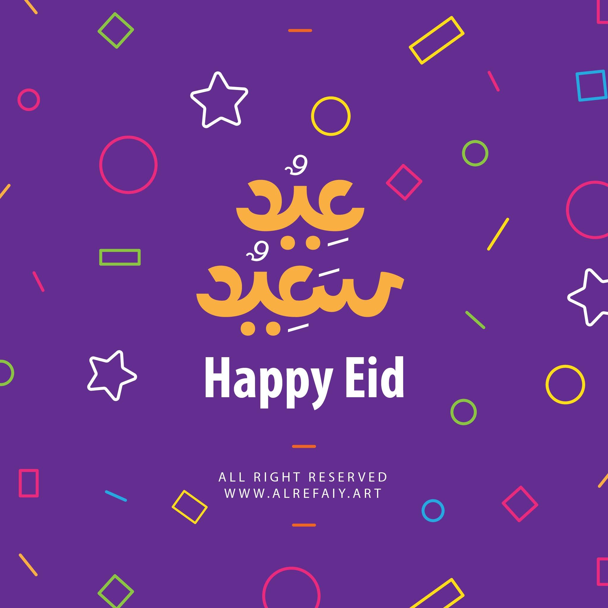 درس تصميم مخطوطة عيد سعيد 2019