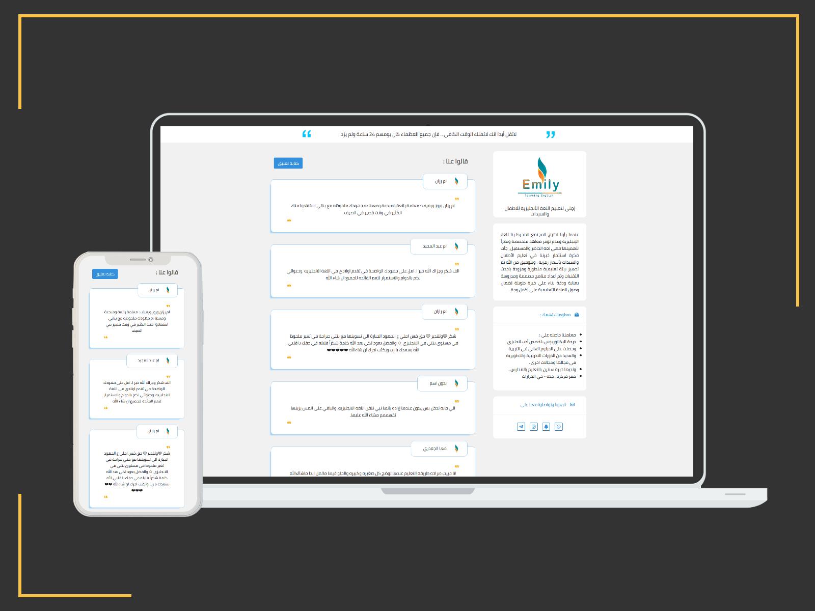 تطبيق بسيط لإستقبال آراء طلاب (تصميم و تكويد