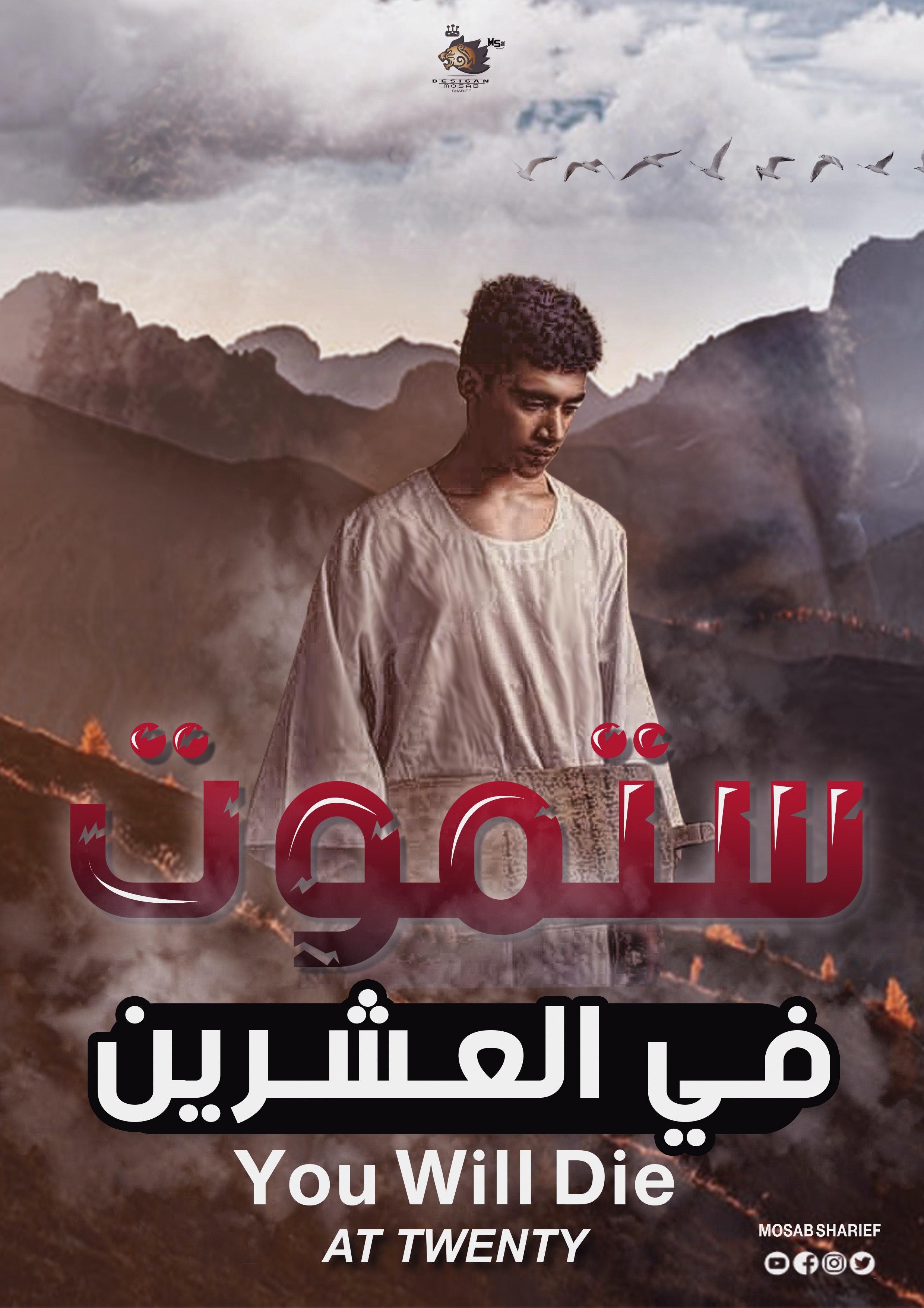 فيلم الجديد ستموت في العشرين الفليم السوداني مخرج