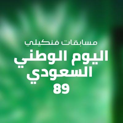 اليوم الوطني السعودي 89 لعام 2019