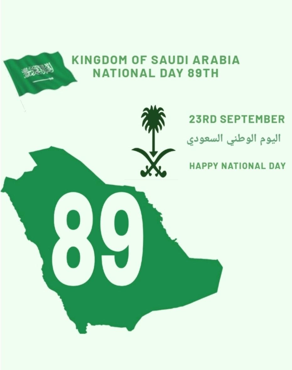 تصميم اليوم الوطني السعودية لعام 2019