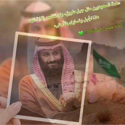 تصميم اليوم الوطني السعودي89#