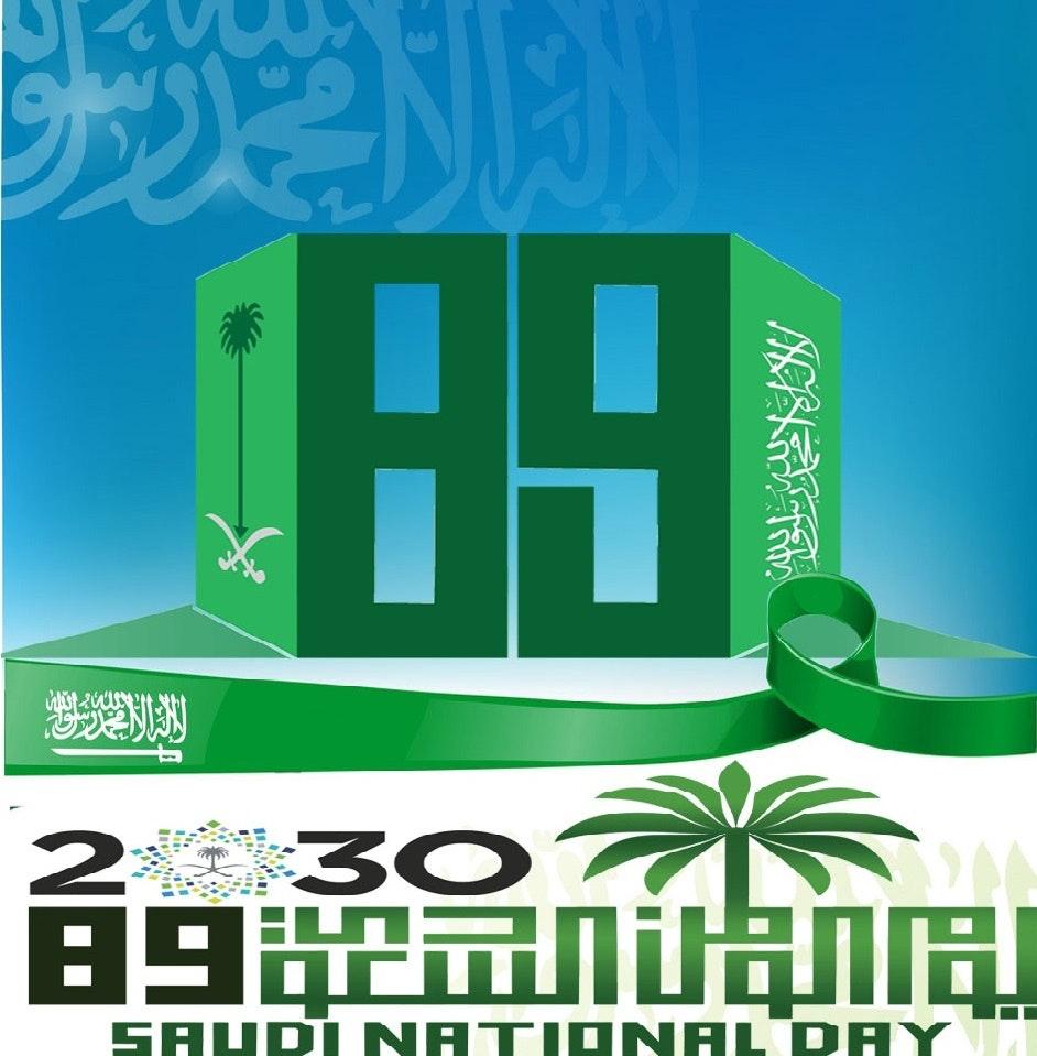 مسابقة اليوم الوطني السعودي