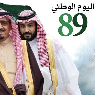 اليوم الوطني 89