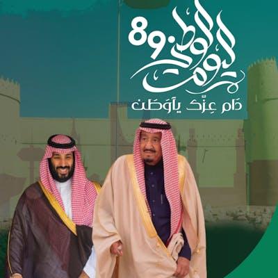 تصميم اليوم الوطني السعودي 89
