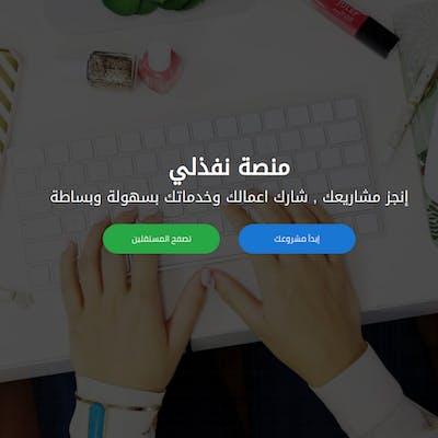 صفحة منصة نفذلي للعمل الحر الرئيسية