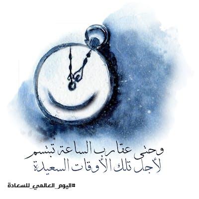 عقارب الساعة تبتسم لأجلك