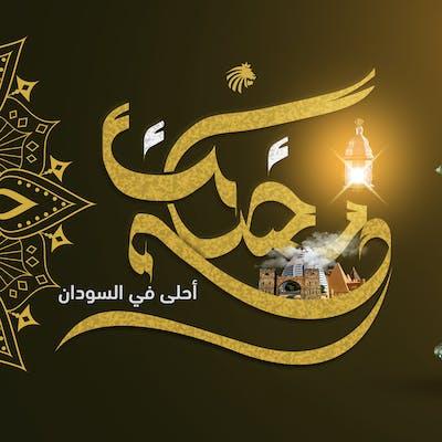 رمضان كريم في كل الشعوب العربية