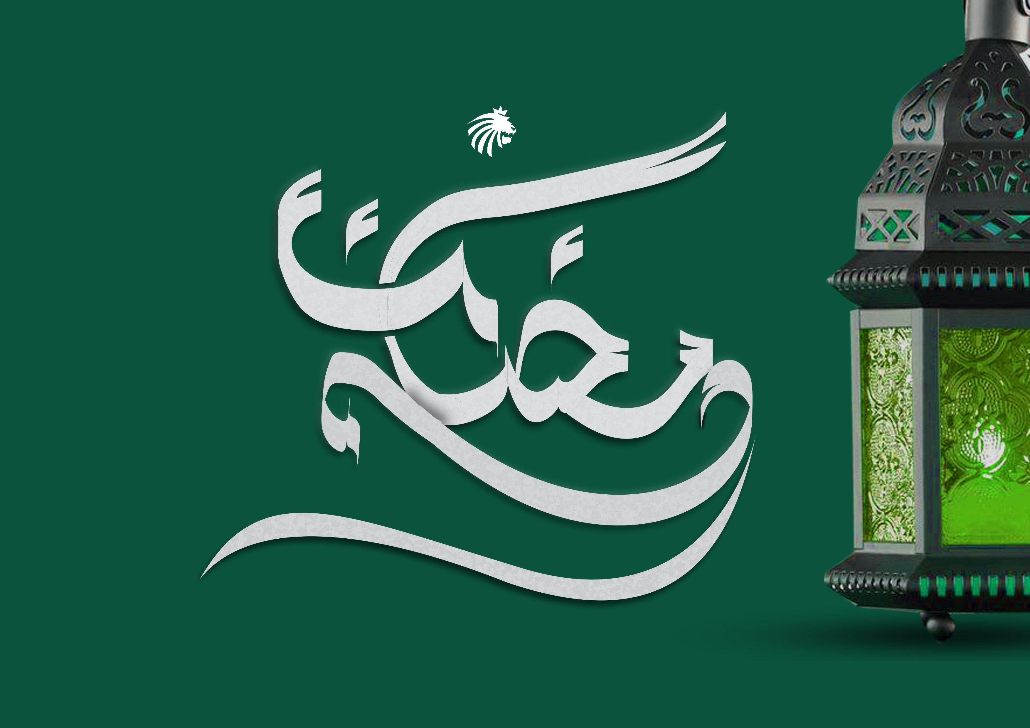 رمضان كريم لكل الشعوب
