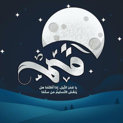 ياقمر الليل إذا أظلما