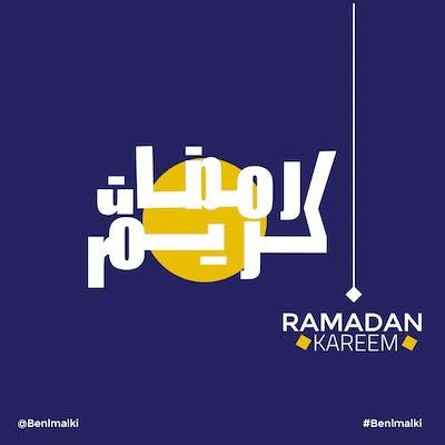 مخطوطة رمضان كريم  من تصميمي الخاص و