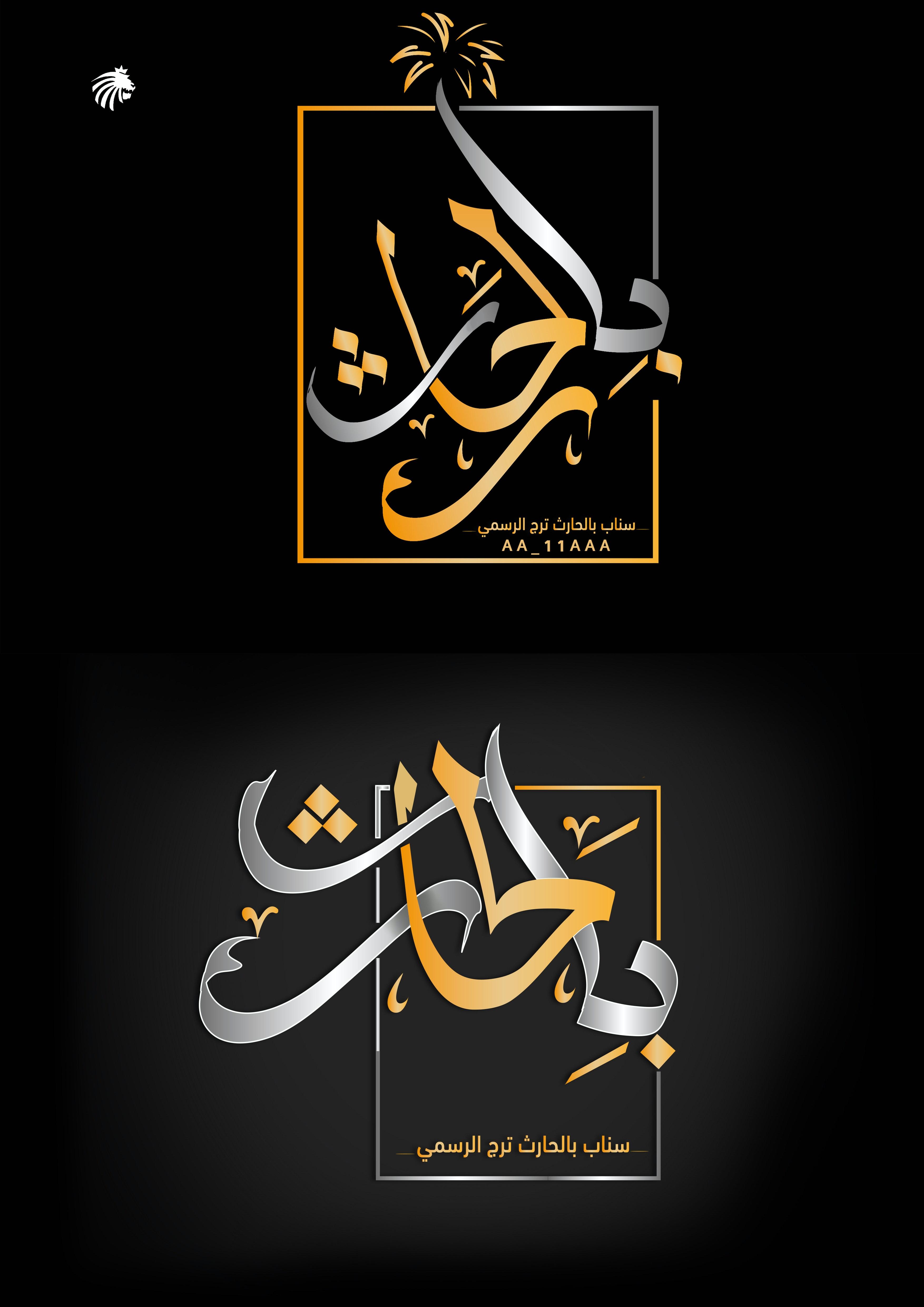 شعار بالحارث