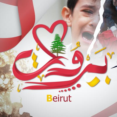 انقذو بيروت