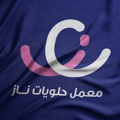 شعار معمل حلويات ناز